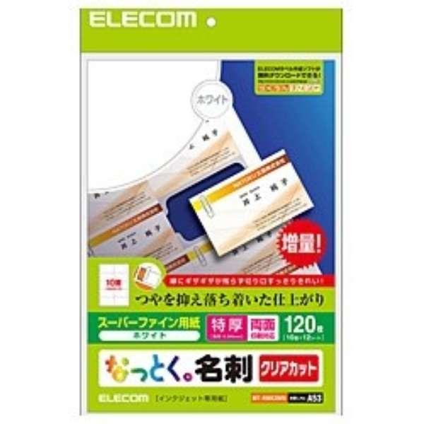 〔インクジェット〕 なっとく。名刺 スーパーファイン用紙 120枚 (A4サイズ 10面×12シート・ホワイト) MT-HMK3WN