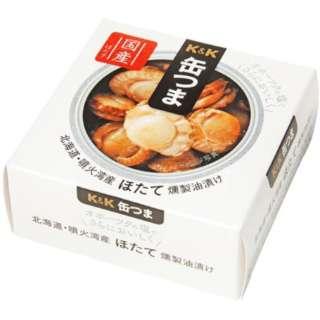 缶つま 北海道ほたて燻製油漬け 55g【食品・おつまみ】 [55g]