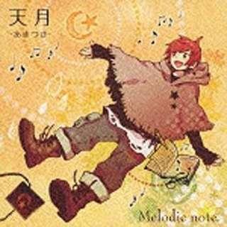 天月-あまつき-/Melodic note. 【CD】