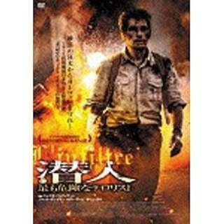 潜入 最も危険なテロリスト 【DVD】