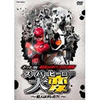 ネット版 仮面ライダー×スーパー戦隊 スーパーヒーロー大変 -犯人はダレだ?!- 【DVD】