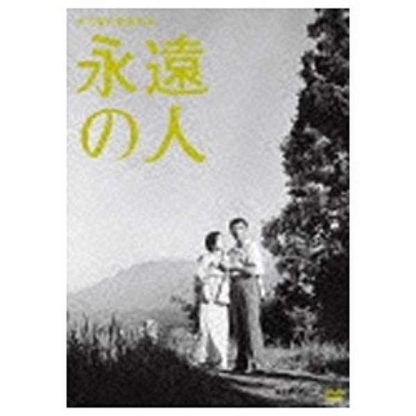 木下惠介生誕100年:永遠の人 【DVD】 松竹 Shochiku 通販 ...