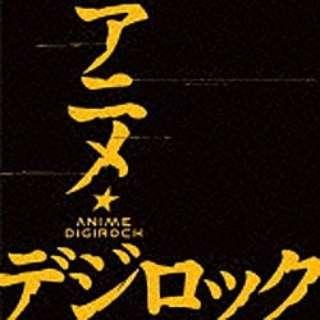 (V.A.)/アニメ・デジロック 【音楽CD】