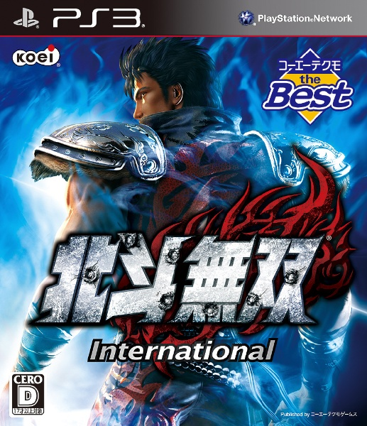北斗無双 International [コーエーテクモ the Best] [PS3]