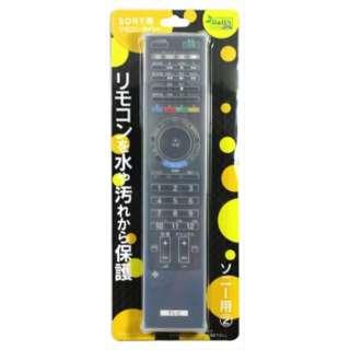 テレビ用リモコンシリコンカバー(ソニー-2)