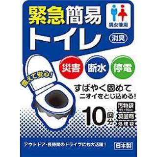 緊急簡易トイレ(10回分) YKT-01