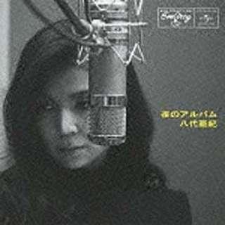 八代亜紀/夜のアルバム 【音楽CD】