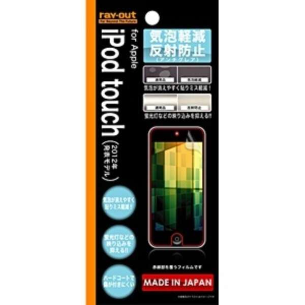 iPod touch 5G用 液晶保護フィルム(気泡軽減反射防止) RT-T5F/H1