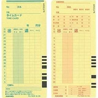 Time P@CK Professional専用タイムカード Pro P@CKカードB(20日/5日締め用)(100枚入)
