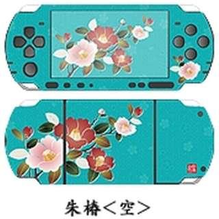 彩装飾シート朱椿(空)【PSP3000】