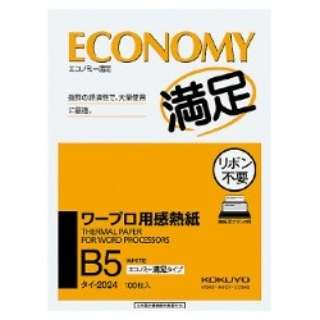 ワープロ用感熱紙 (B5・エコノミー満足タイプ) タイ-2024