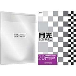 【バルク品】GEKKO パール・ラベル(A4・50枚) GKN-A4/B50