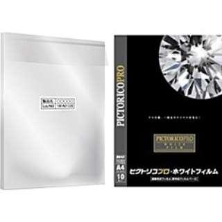 【バルク品】ピクトリコプロ・ホワイトフィルム (A4・50枚入り) PPF150-A4/B50