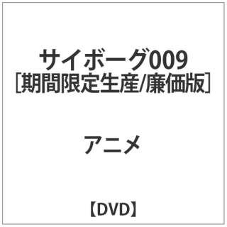 サイボーグ009 期間限定プライスオフ 【DVD】