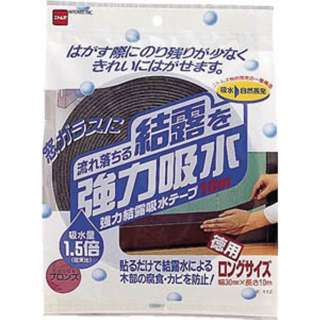 強力結露防水テープ10m ブロンズ E1120