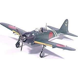 1/48 日本海軍零式艦上戦闘機52丙型(A6M5C)