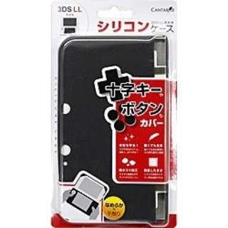 3DS LL用 シリコンケース ブラック【3DS LL】