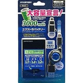 エクストラバッテリー ブラック【3DSLL/3DS/DSiLL/DSi/PSV】