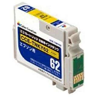 CCE-ICY62 互換プリンターインク カラークリエーション イエロー