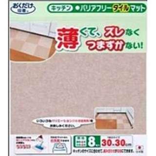 バリアフリータイルマット 30×30cm 8枚入 KD-34(無地ベージュ)