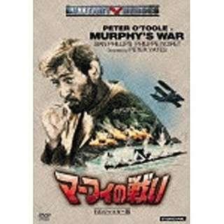 マーフィの戦い -HDリマスター版- 【DVD】