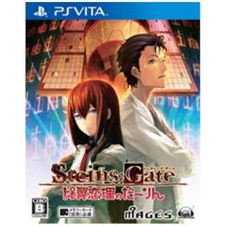 STEINS;GATE 比翼恋理のだーりん【PS Vitaゲームソフト】