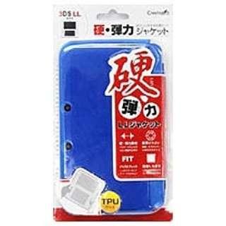 3DSLL用硬弾力ジャケット ブルー3DSLL【3DS LL】