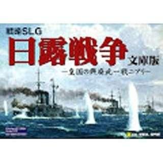 〔Win版〕 日露戦争 文庫版