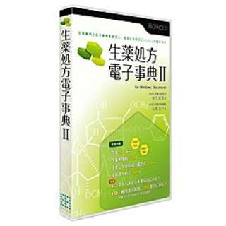 〔Win・Mac版〕 生薬処方電子事典 II