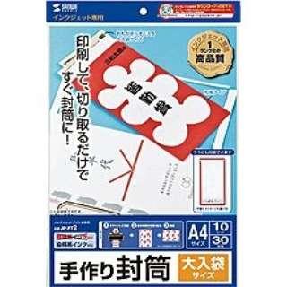 インクジェット用手作り封筒(大入袋サイズ) 白色度82.8% JP-FT2
