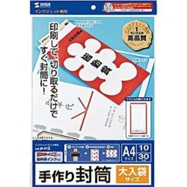 インクジェット用手作り封筒(大入袋サイズ) 白色度82.8% JP-FT2 【外装不良品】