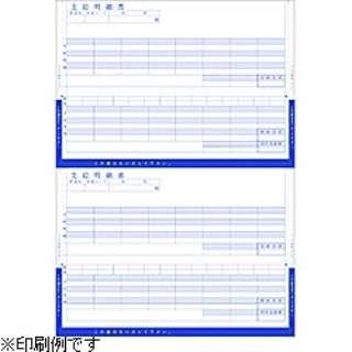 折封式給与明細 (A4 2面) BK-2003