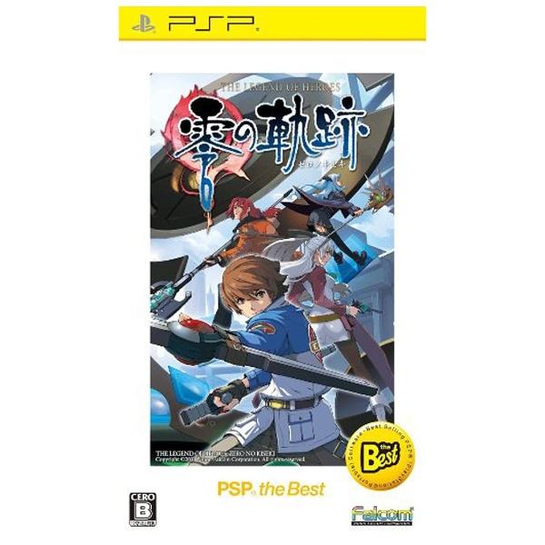 英雄伝説 零の軌跡 [PSP the Best]