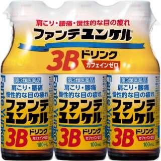 【第3類医薬品】 ファンテユンケル3Bドリンク(100mL×3本)〔栄養ドリンク〕