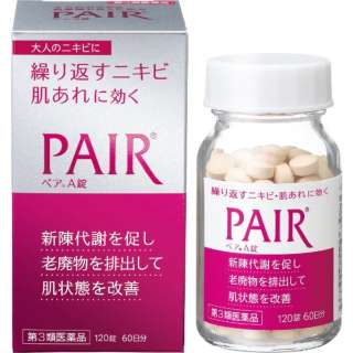 【第3類医薬品】 ペアA錠(120錠)〔ビタミン剤〕