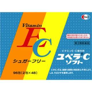 【第3類医薬品】 ユベラ-Cソフト(96包)〔ビタミン剤〕