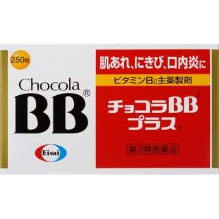 【第3類医薬品】 チョコラBBプラス(250錠)〔ビタミン剤〕