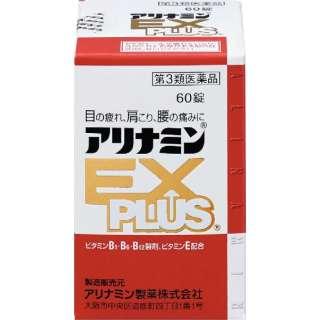 【第3類医薬品】 アリナミンEXプラス(60錠)〔ビタミン剤〕