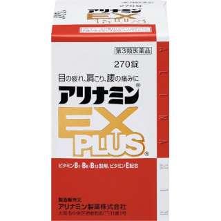 【第3類医薬品】 アリナミンEXプラス(270錠)〔ビタミン剤〕