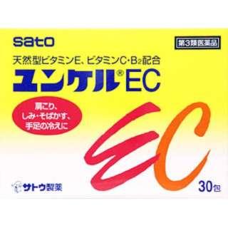 【第3類医薬品】 ユンケルEC (30包)〔ビタミン剤〕