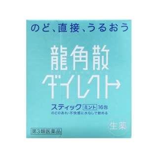 【第3類医薬品】 龍角散ダイレクトスティックミント(16包)