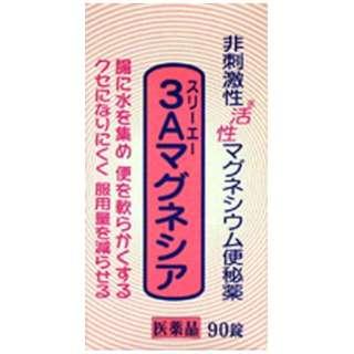 【第3類医薬品】 3Aマグネシア(90錠)〔便秘薬〕