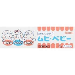 【第3類医薬品】 ムヒ・ベビー(15g)