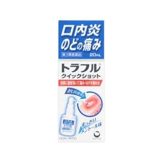 【第3類医薬品】 トラフルクイックショット(20mL)