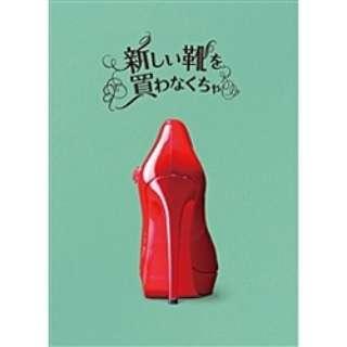 新しい靴を買わなくちゃ DVD豪華版(初回限定生産) 【DVD】