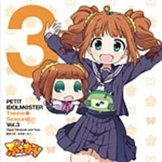 高槻やよい&やよ/PETIT IDOLM@STER Twelve Seasons! Vol.3 【CD】