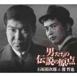 石原裕次郎&渡哲也/男たちの伝説の原点 【CD】