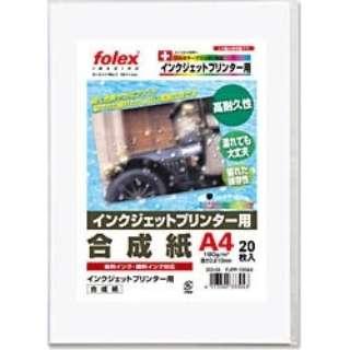 インクジェット用 合成紙 (A4サイズ・20枚) FJPP-20A4