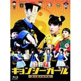 好好!キョンシーガール ~東京電視台戦記~ Blu-ray BOX 【ブルーレイ ソフト】