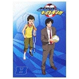 銀河へキックオフ!! vol.8 【DVD】